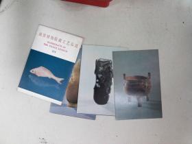 明信片故宫博物院藏工艺品选【1】10张全