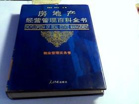 房地产经营管理百科全书(物业管理实务卷)