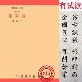杂草集-1940年版-(复印本)-现代文艺丛刊