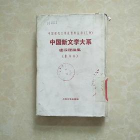 中国新文学大观【建设理论集】影印本