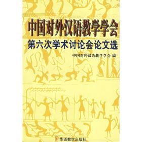 中国对外汉语教学学会第六次学术讨论会论文选