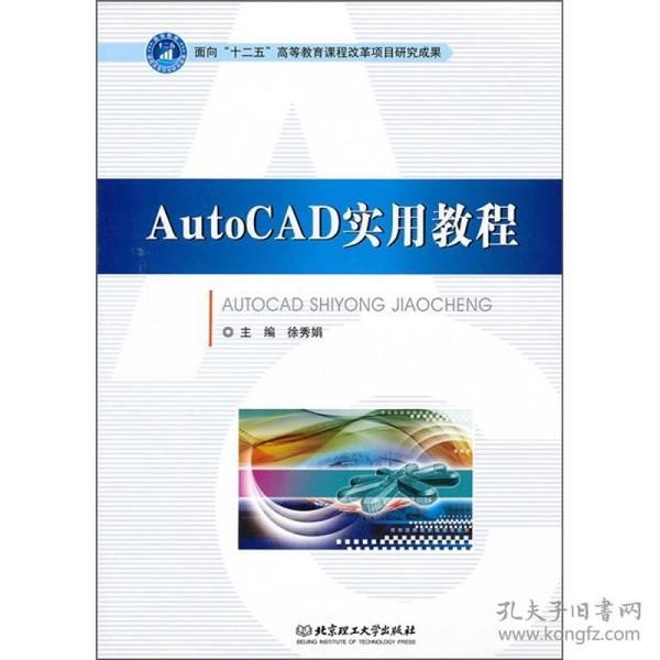 【正版未翻阅】AutoCAD实用教程