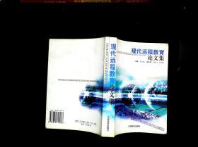 现代远程教育论文集