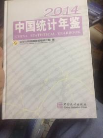 中国统计年鉴2014