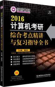 2016-计算机考研综合考点精讲与复习指导全书-赠本书免费同步讲解视频