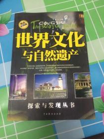 世界文化与自然遗产   探索与发现丛书