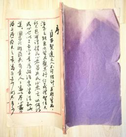 吕希圣手稿