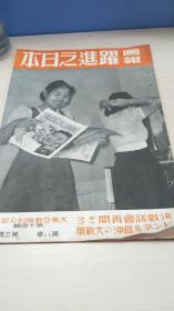 侵华史料:画报跃进之日本  第八卷第三号