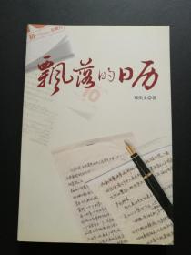 飘落的日历(开国少将金如柏)