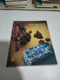 POLY AUCTION;文石山房雅集