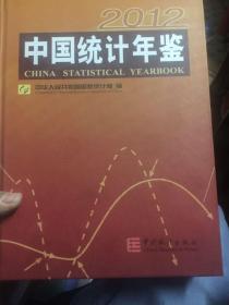 中国统计年鉴(2012)