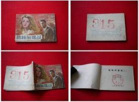 《柏林间谍战》下册,山东1985.11一版一印9万册,7555号,连环画