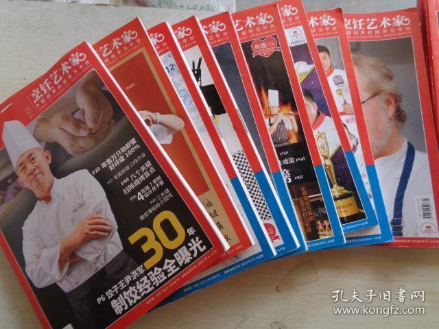 东方地图烹饪艺术家2016.6美食美食南京新街口图片