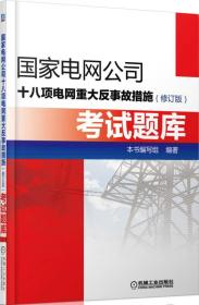 国家电网公司=十八项电网重大反事故措施(修订版)=考试题库