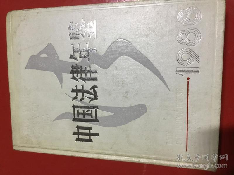 中国法律年鉴1988
