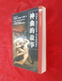 《神曲的故事》(多雷插图)【正版书】好品!