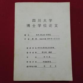 四川大学博士学位论文:宋代《礼记》学研究