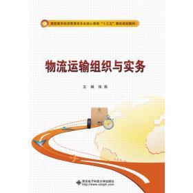 物流运输组织与实务(高职)