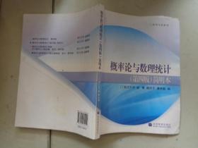 概率论与数理统计(第四版)简明本