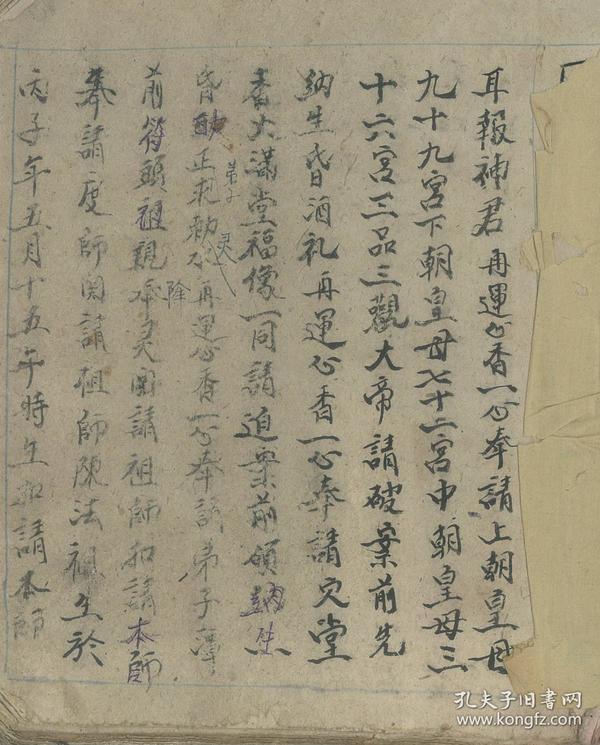 中医古籍手抄本 12
