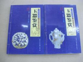 玉器鉴赏 (全二册)