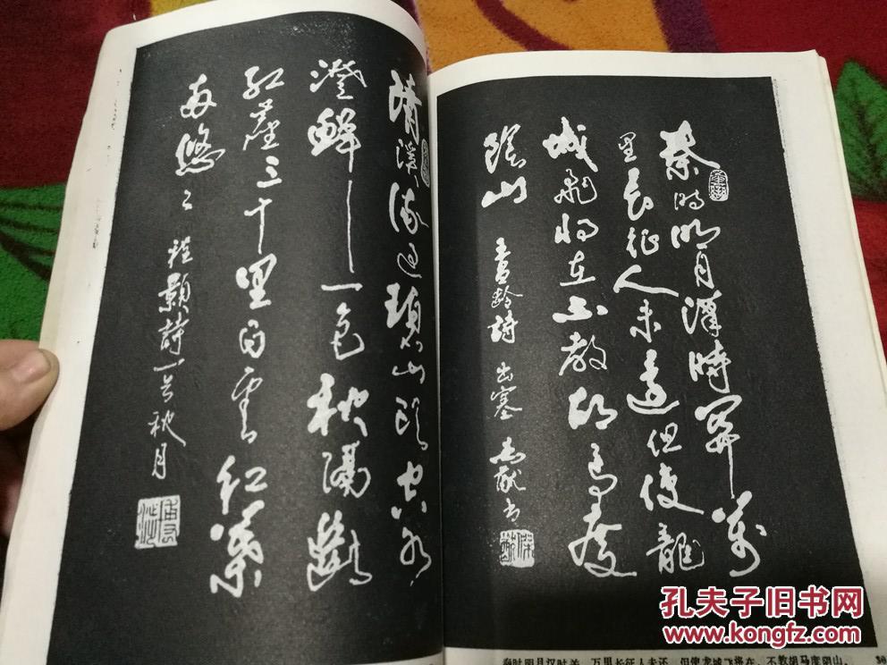 张杰尤竹笔行草书法选(读者书屋字帖类)图片