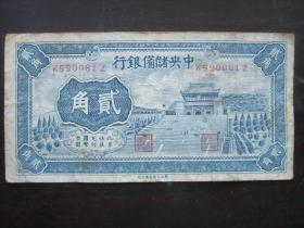 1940年 中央储备银行 —— 贰角(2角)华成版