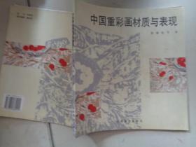 中国重彩画材质与表现