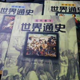 世界通史  近代卷上下     中世纪卷   三本合售