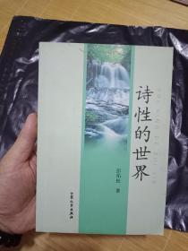 诗性的世界(作者彭佑松签赠本