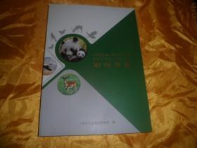 甘肃国家重点保护野生动物与兰州市常见陆生野生动物手册