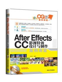 After Effects CC 影视特效设计与制作案例课堂