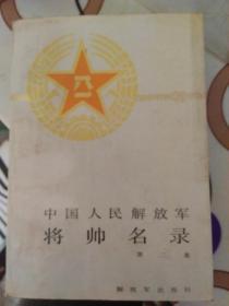 中国人民解放军:将帅名录 2