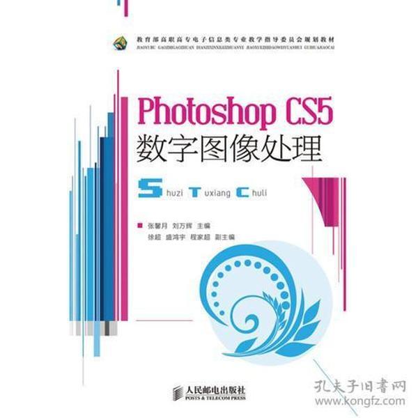 9787115282880PhotoshopCS5数字图像处理
