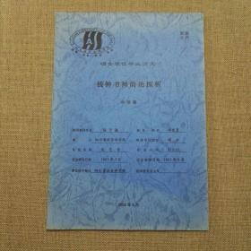 硕士学位毕业论文:钱钟书神韵论探析