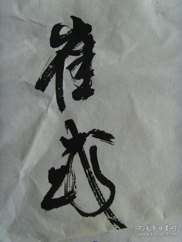 妢妢帮戫�*������x�_崔彧(崔戫):书法:自强不息,厚德载物(清华经管摄影协会秘书长和清华大