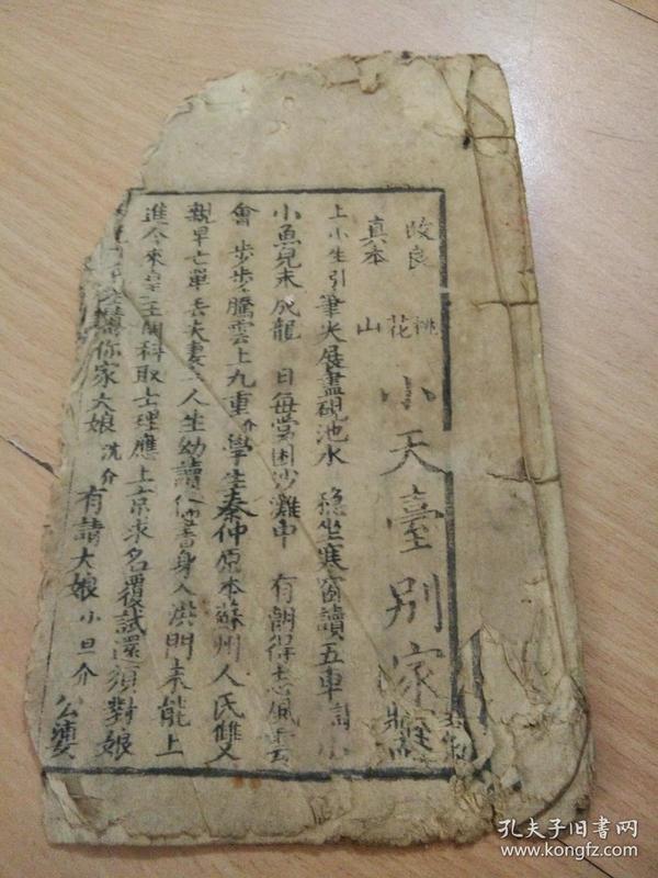 木刻小唱本:两种合一册,看图片.
