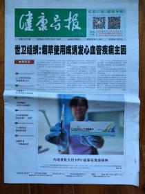 健康导报(2018年6月4日)