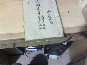 邓乐天集:保赤指南车(卷一 到三痳斜)