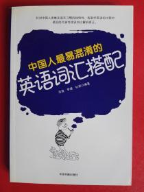 中国人最易混淆的英语词汇搭配
