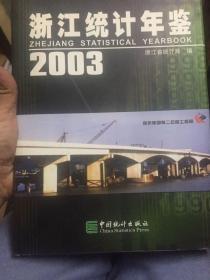 浙江统计年鉴.2003(总第21期):[中英文本]