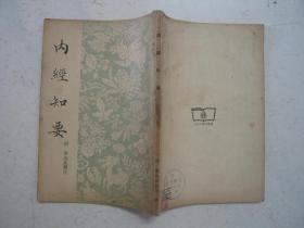 内经知要(1933年1版1955年上海2次重印/竖版繁体)内页无涂画,带原购书发票