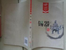 云南特色文化产业丛书·锡器卷