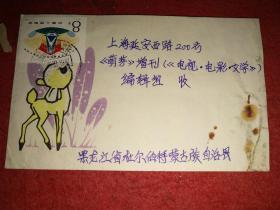 实寄封——实行计划生育是我国一项基本国策——杜尔伯特蒙古族自治县寄望上海萌芽编辑部