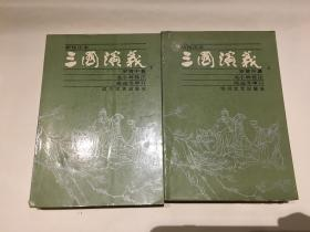 新校注本 三国演义(上下)