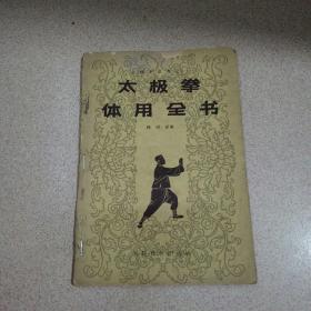 太极拳体用全书