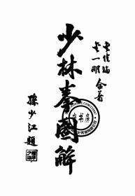 少林拳图解-1935年版-(复印本)