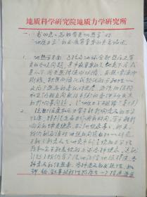 【孙殿卿院士旧藏手稿】李四光同志的有关地热学对地质力学的发展有重要的关系论述16开11页