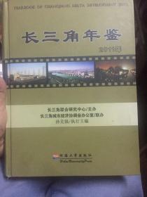 长三角年鉴.2011年.2011