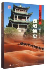 丝绸之路西域通史
